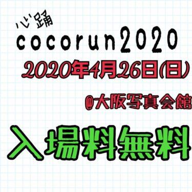 cocorun2020の準備が進んでいます♪出店者も募集中!